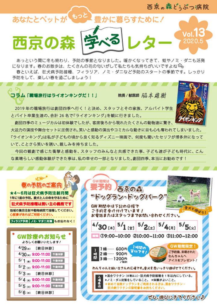 西京の森学べるレターVol.13(2020.5)
