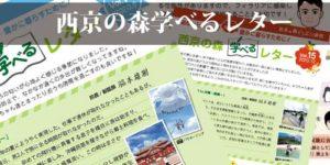 山口県山口市の動物病院 西京の森どうぶつ病院の学べるレター