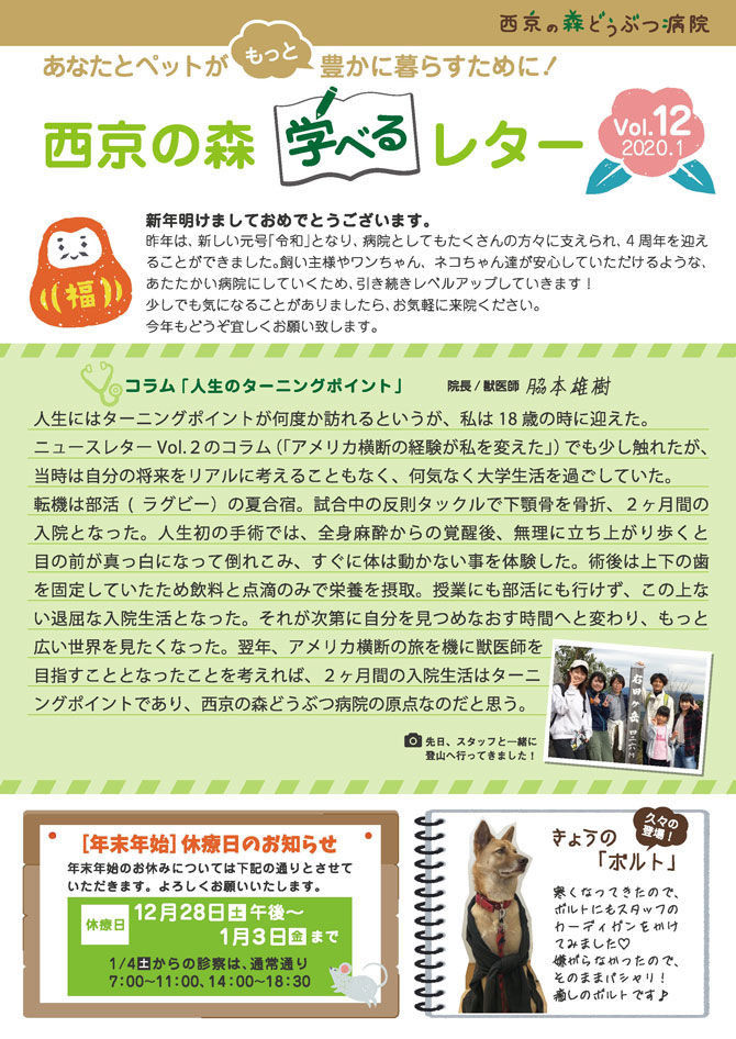 西京の森どうぶつ病院 ニュースレターVol.12