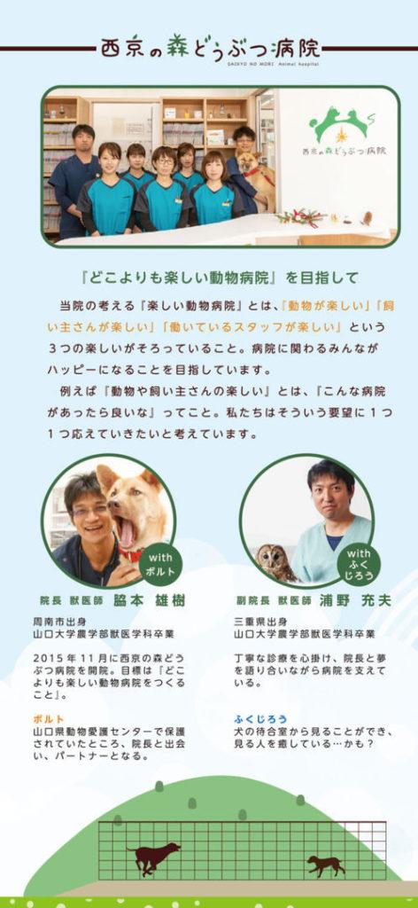 山口県山口市の動物病院 治療方針・スタッフ紹介