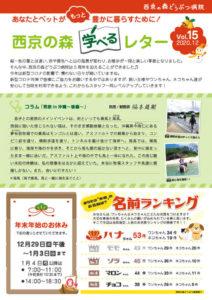 西京の森どうぶつ病院 ニュースレターVol.15
