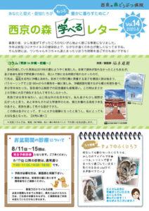 西京の森どうぶつ病院 ニュースレターVol.14