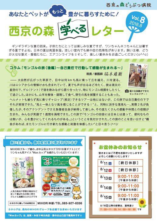 山口県山口市の動物病院 西京の森どうぶつ病院 ニュースレターVol8