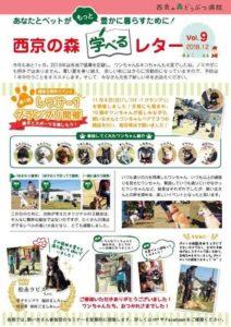 山口県山口市の動物病院 西京の森どうぶつ病院 ニュースレターVol9