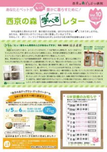 山口県山口市の動物病院 西京の森どうぶつ病院 ニュースレターVol10