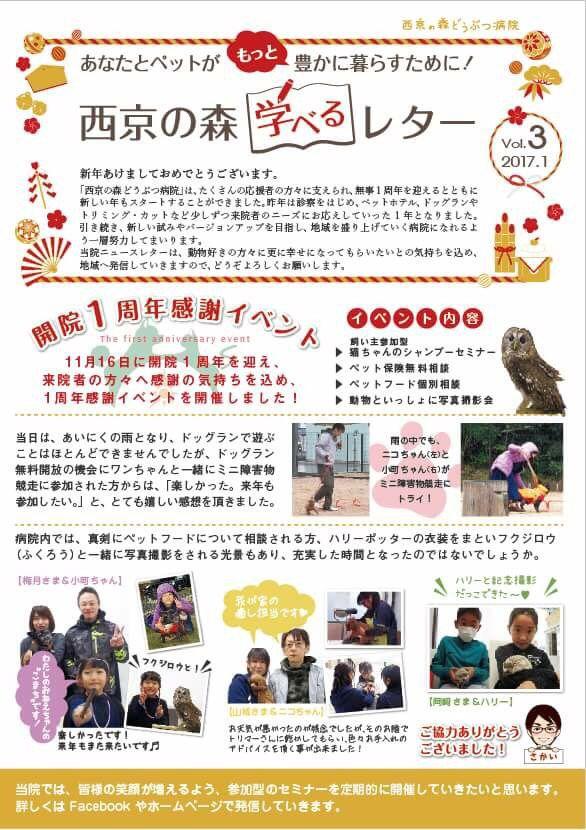 山口県山口市の動物病院 西京の森どうぶつ病院 ニュースレターVol3
