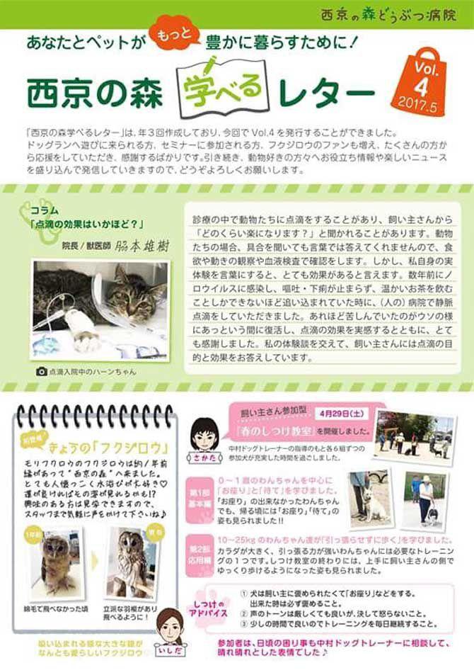 山口県山口市の動物病院 西京の森どうぶつ病院 ニュースレターVol4