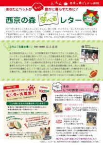 山口県山口市の動物病院 西京の森どうぶつ病院 ニュースレターVol6