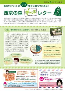 山口県山口市の動物病院 西京の森どうぶつ病院 ニュースレターVol5